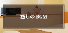 癒しのBGM