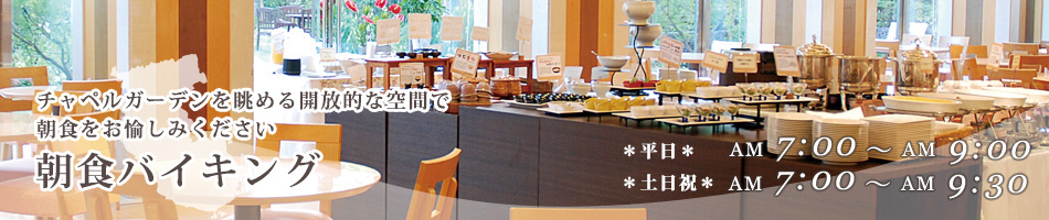 わかやまがいっぱい!紀州の恵み 朝食バイキング